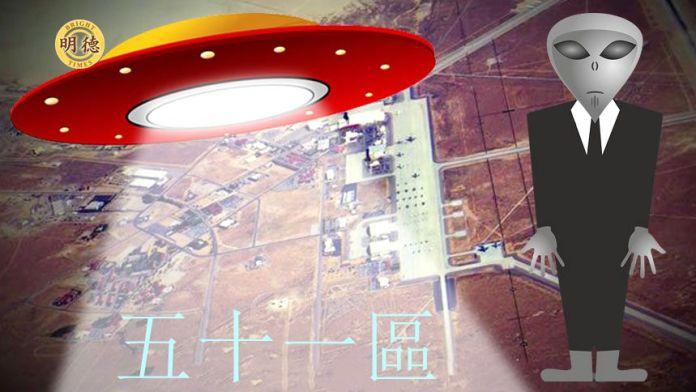 美国神秘的51区到底有没有存在外星人?幽浮、罗斯威尔事件、北纬37度,那些不为人知的秘密 (明德合成)