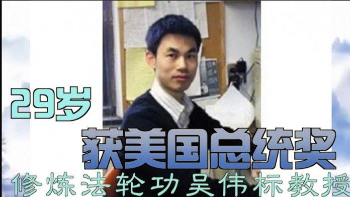 修炼法轮功的芝大终身教授吴伟标 29岁获美国青年科学家总统奖