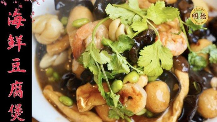 阿隋厨房:海鲜豆腐煲(视频截图)
