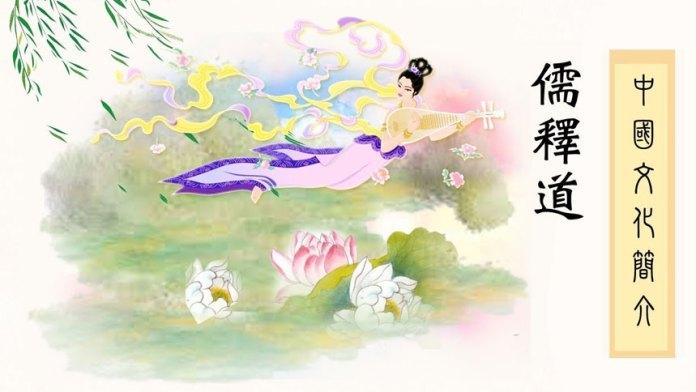 中國文化簡介: 《儒、釋、道和中國傳統文化》(上下)(视频截图)