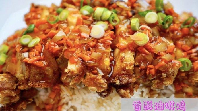 阿隋厨房:香酥油淋鸡 (视频)
