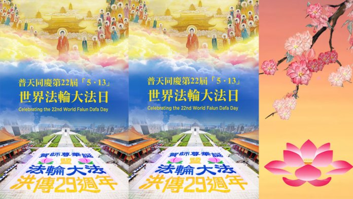 【賀卡欣賞】 普天同慶世界法輪大法日