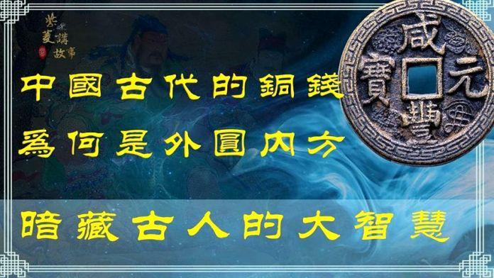 中國古代的銅錢為何是外圓內方 暗藏古人的大智慧(视频截图)