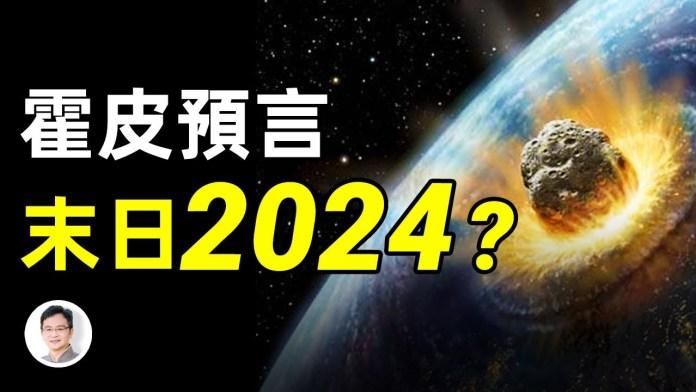 霍皮預言:末日2024?(視頻截圖)