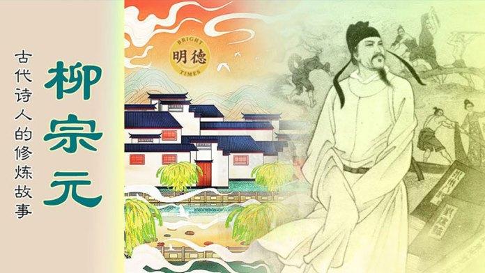 古代詩人修煉故事:柳宗元 (視頻截圖)