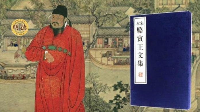 古代詩人的修煉故事-駱賓王(視頻截圖)