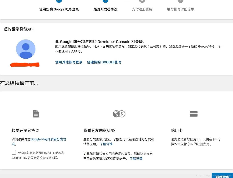Google Play 應用上架流程(有圖有真相) - 簡書