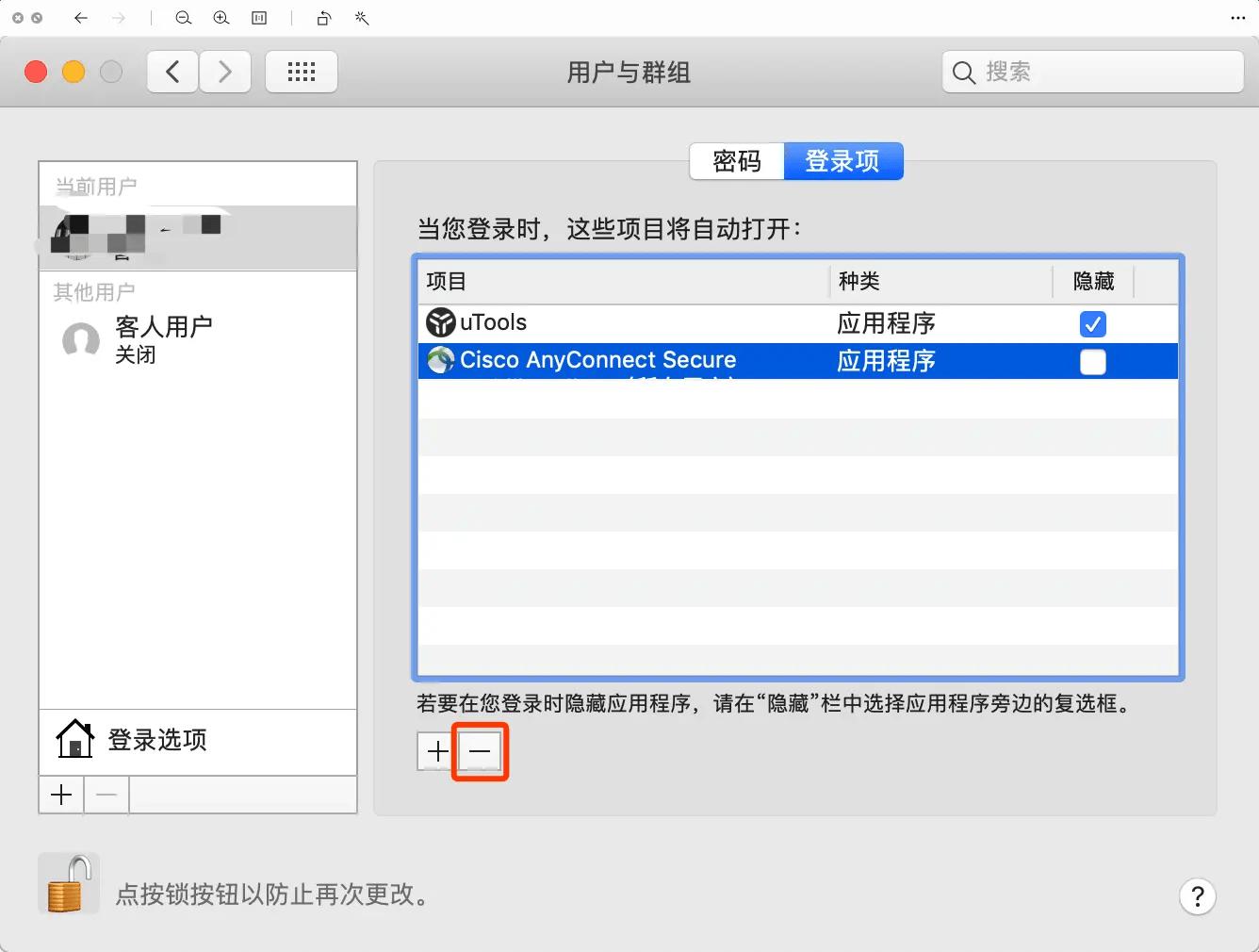 Mac 開機禁止啟動 AnyConnect 客戶端 - 簡書