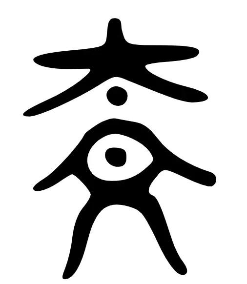 中國最美的一千個漢字 : 千字文_universsky2015的博客-CSDN博客