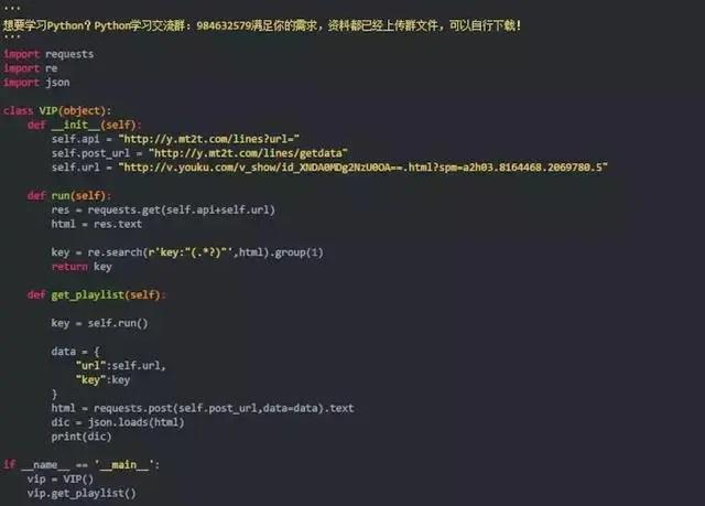 Python3爬蟲爬取VIP視頻(內附19年最新python學習資料分享) - 簡書