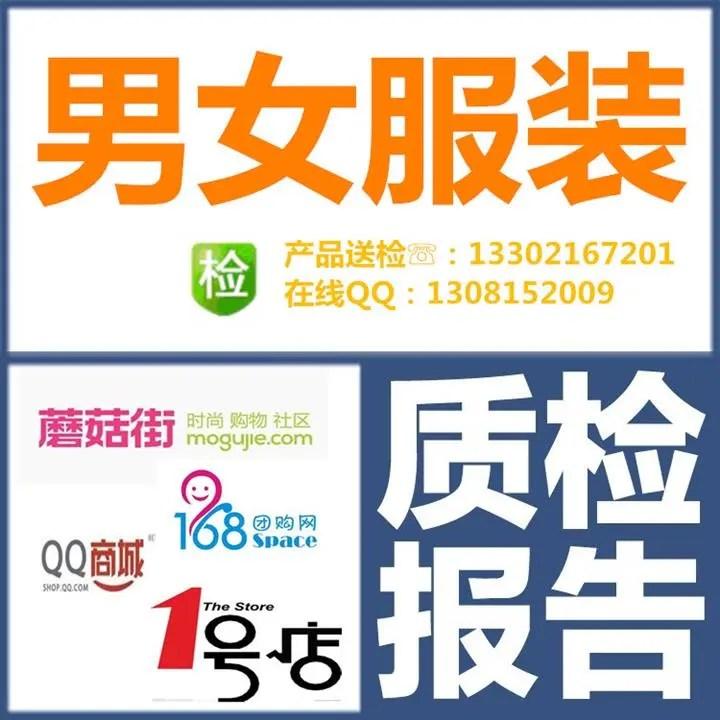 2019年最新修訂中國國內紡織品服裝生產及銷售上市質量檢測標準細則 - 簡書