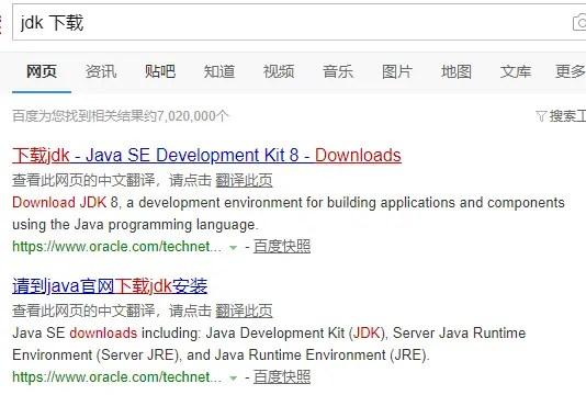 JDK1.8下載與安裝 - 簡書