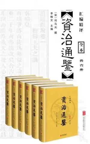 资治通鉴(汇评精注)(套装共6册).epub - 第1张  | Hello word !