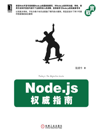 Node.js权威指南(实战).epub - 第1张  | Hello word !