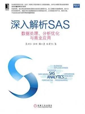 深入解析SAS:数据处理、分析优化与商 业应用 (数据分析技术丛书).epub - 第1张  | Hello word !