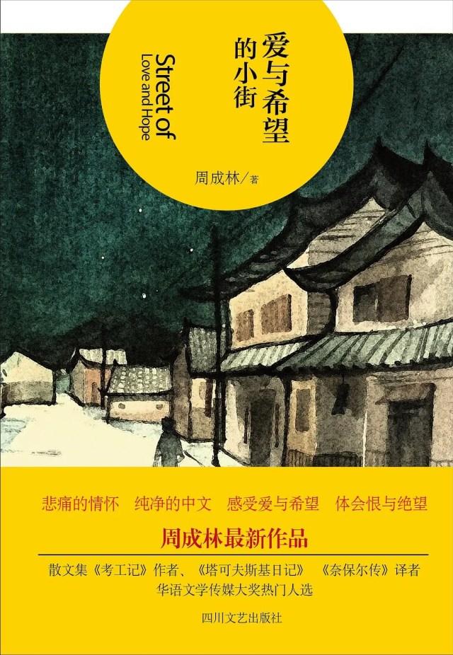 爱与希望的小街.epub - 第1张    Hello word !