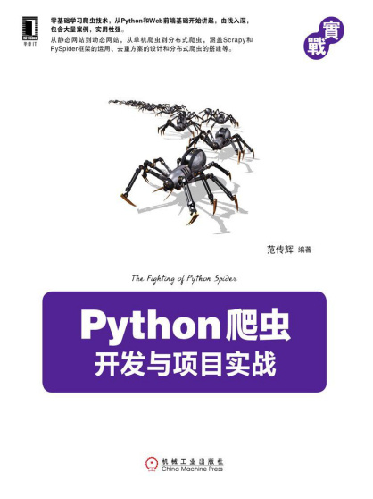 Python爬虫开发与项目实战.epub - 第1张    Hello word !