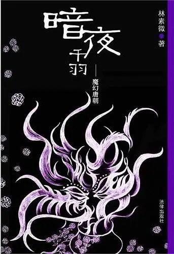 暗夜千羽:魔幻唐朝.epub - 第1张    Hello word !