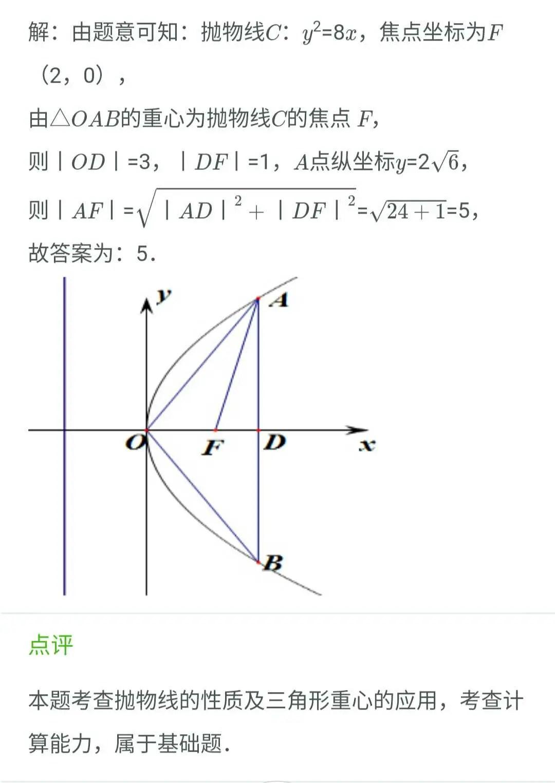 表征模式12:拋物線中的重心問題(小題)【基】 - 簡書