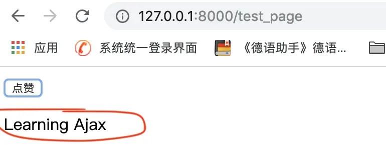 Django Ajax 點贊功能 - 簡書
