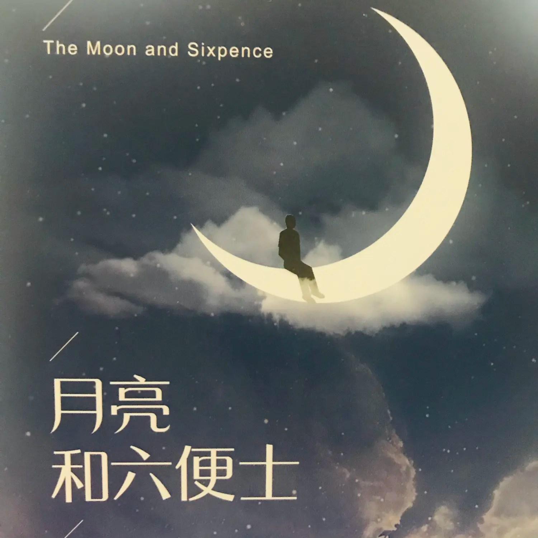《月亮和六便士》讀后感 - 簡書
