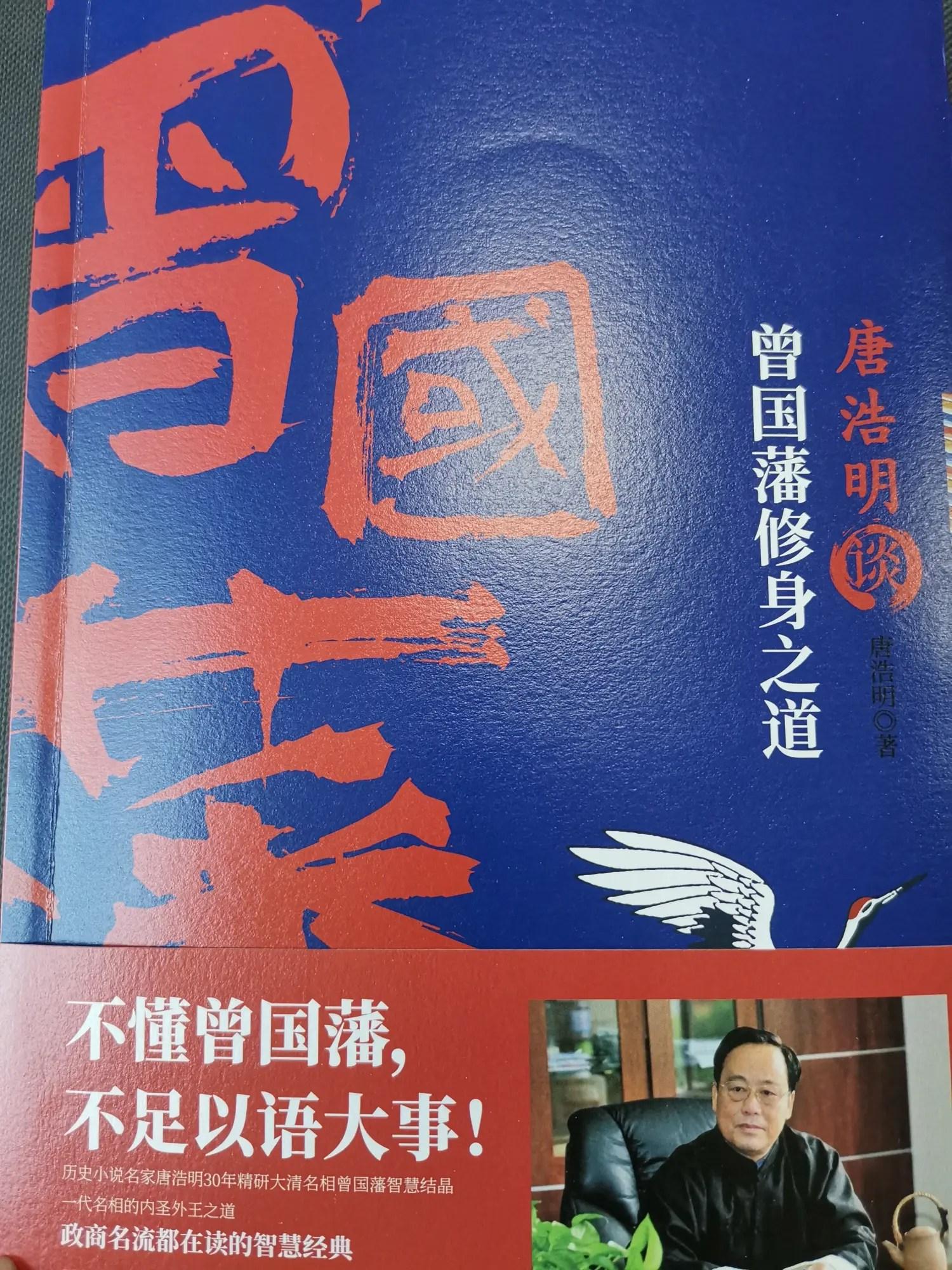 0603-《曾國藩修身之道》之七:養氣在于清,慎,勤 - 簡書