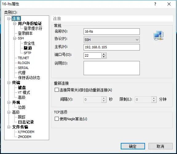 配置连接信息和账号和密码