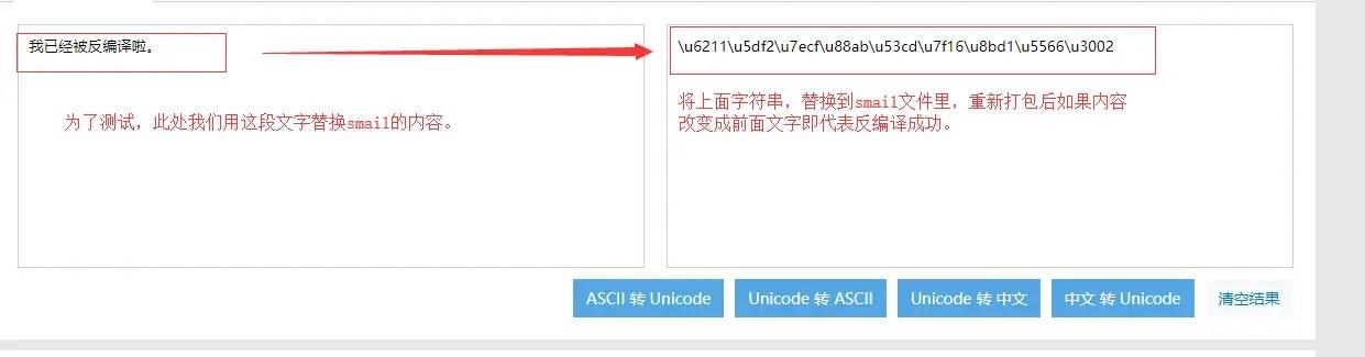 中文转unicode