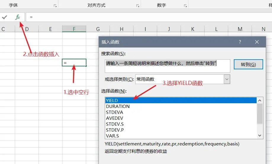 Excel計算到期收益率 - 簡書