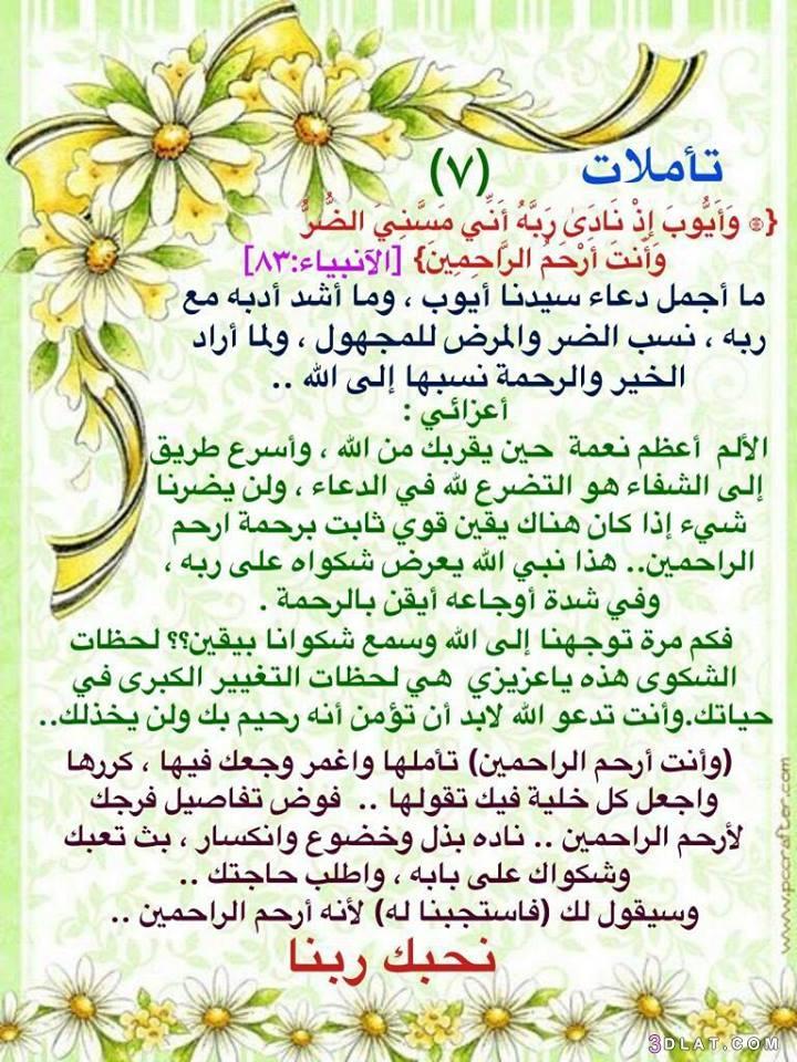 سلسلة تدبر أيات الله امانى يسرى صفحة 2