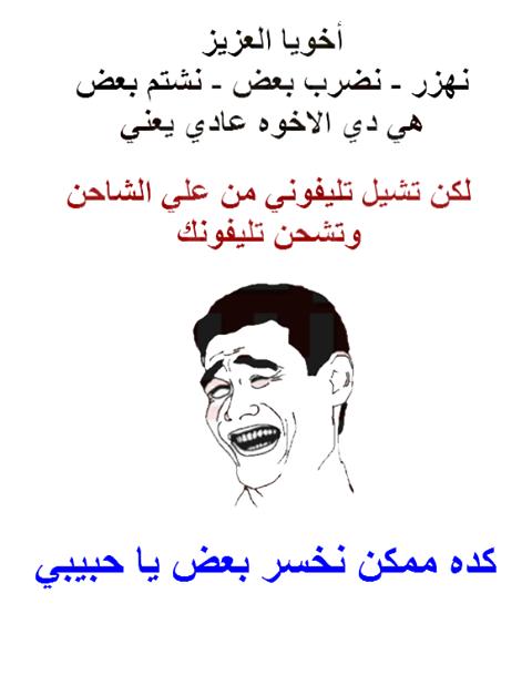 نكت مصرية تموت من الضحك سخسخ من الضحك ههههههههه