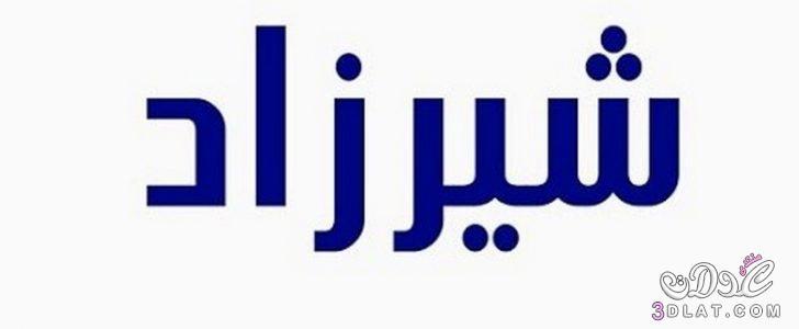 اسماء فارسية حديثة 2020اسماء اولاد فارسيةاسماء بنات فارسية