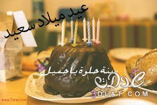 رسائل وصور مكتوب عليها ميلاد سعيد 3dlat.net_05_17_059c