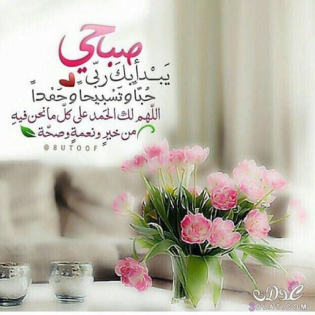 أجمل وأحلى كلام رائع عن الصباح قصير للأصدقاء والاحباب
