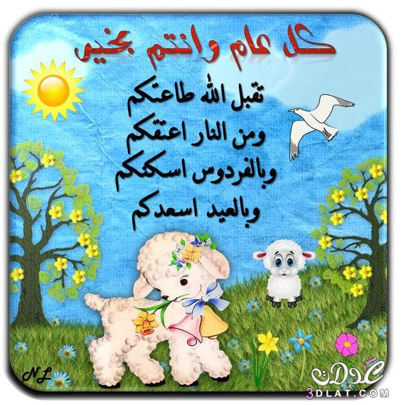 مسجات الاضحى 2018-1439 رسائل العيد الكبير 3dlat.net_20_17_07ca