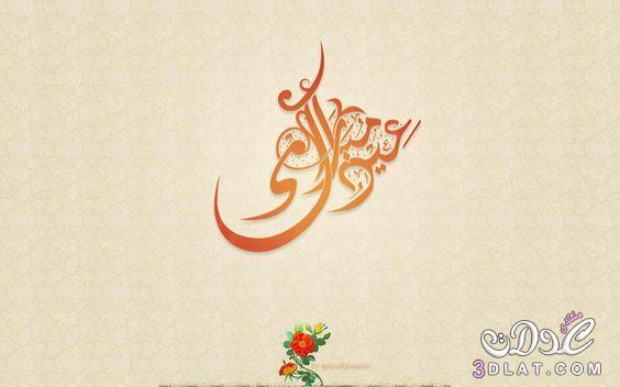مسجات الاضحى 2018-1439 رسائل العيد الكبير 3dlat.net_20_17_2223