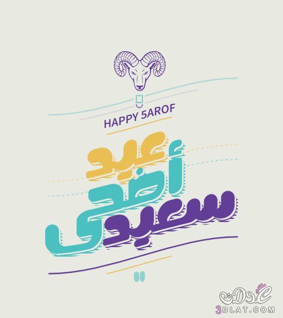 مسجات الاضحى 2018-1439 رسائل العيد الكبير 3dlat.net_20_17_ad2a