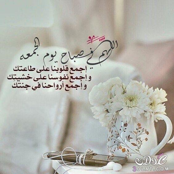 صباح الخير جمعة مباركة على الجميع يارب