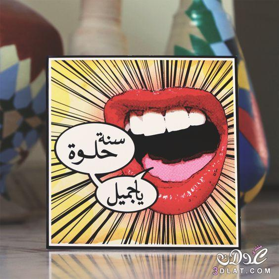 رسائل وصور مكتوب عليها ميلاد سعيد 3dlat.net_25_16_e737