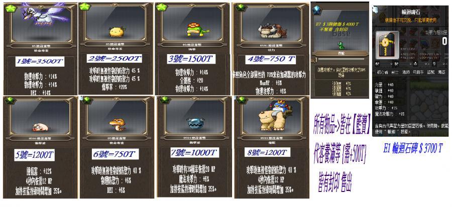 新楓之谷道具-★滿幣★ 輪迴石碑 【含剪】-8591寶物交易網