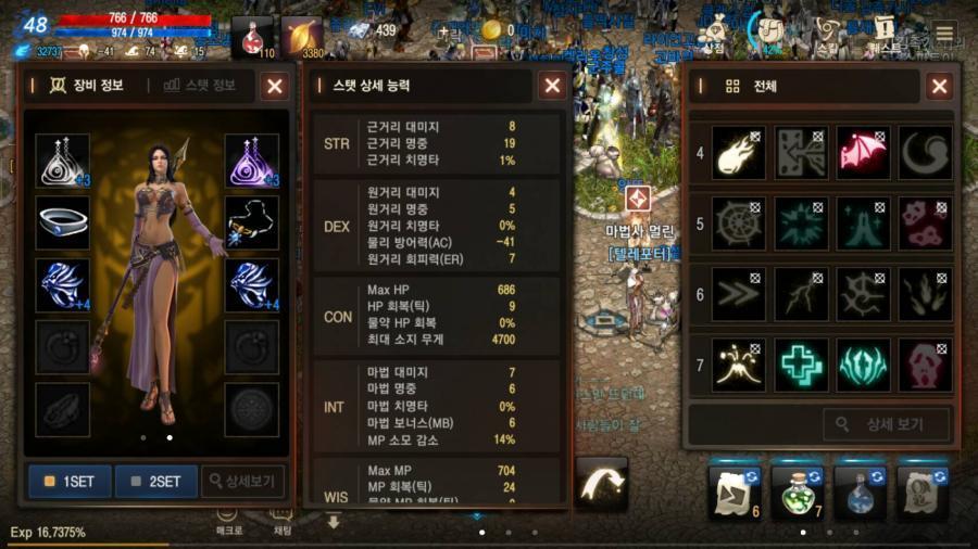 天堂M帳號-【61等】賣伺服器1-9=61級全力騎士=48全智法師=紅PVP小巴=藍寵=有商城耳環戒指-8591寶物交易網