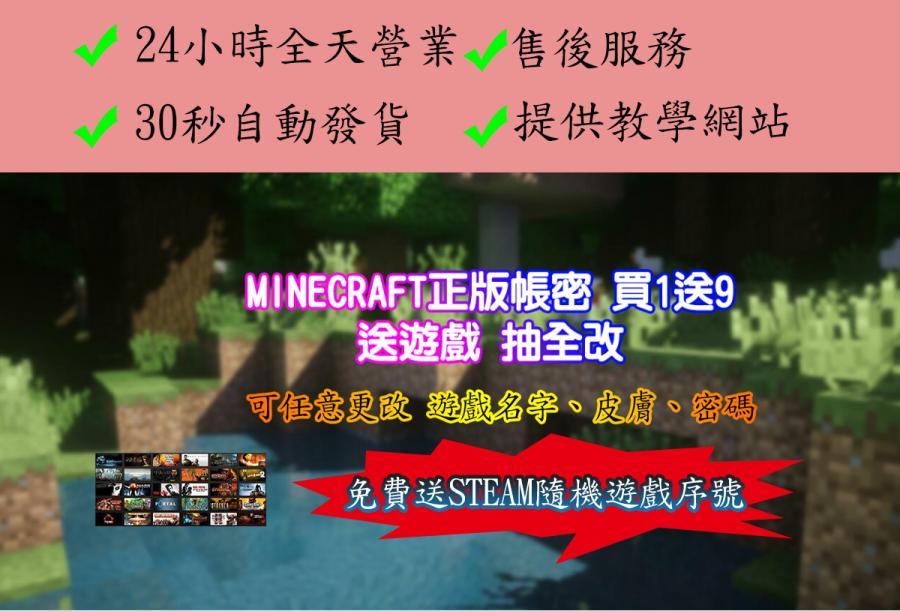 最新 Minecraft 免費正版 - mozyao.blogspot.com