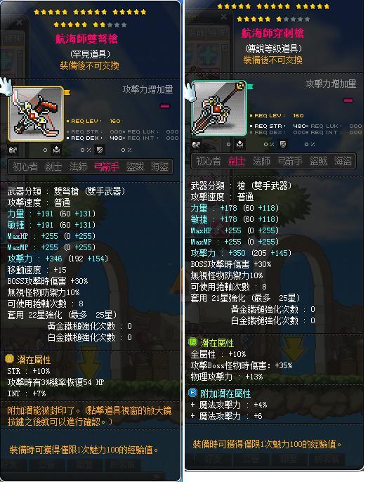新楓之谷道具-V單手武器攻擊力卷軸~超強能力值查克羅斯~21星22星航海師武器~月夜咖啡廳椅子-8591寶物交易網