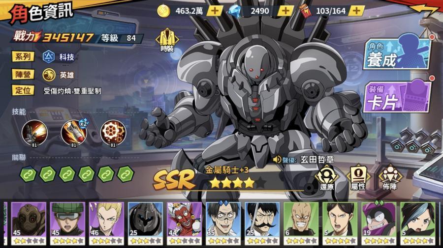 【85等】9S甜心假面 英雄受傷崩壞/怪人酸火流 多SSR 160萬戰 資源多-一拳超人:最強之男-手機遊戲