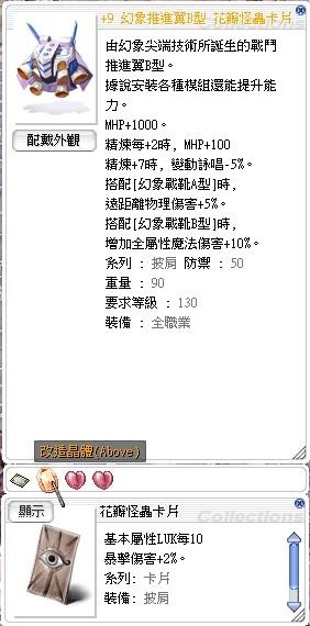 RO 仙境傳說Online道具-銳射遊俠套1.0 +9幻象AB 時光幸運鞋 神射手頭中 幻象飾品 幻影獵人之弓-8591寶物交易網