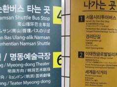 papan tanda korea