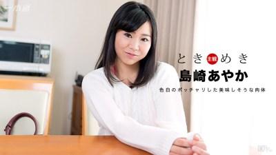 1pon 070417_548 Shimazaki Ayaka