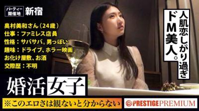 300MIUM-182 この生々しさは見ないとわからない!!奥村美和/ファミレス店員/24歳。出会いを求めて婚活パーティーに来る様なオンナは即ち、求めてるんです!!躰も(チ●コを)!!!そんな将来を焦り出したふわふわマ●コに安定した男を差し出せば、即日ホテルでハメ倒しのやりたい放題!!!何度も言うが、生々し過ぎる素人の極エロ素セックスは、本編を見ないとわからない!!!:婚活女子06 奥村美和 24歳 ファミレス店員