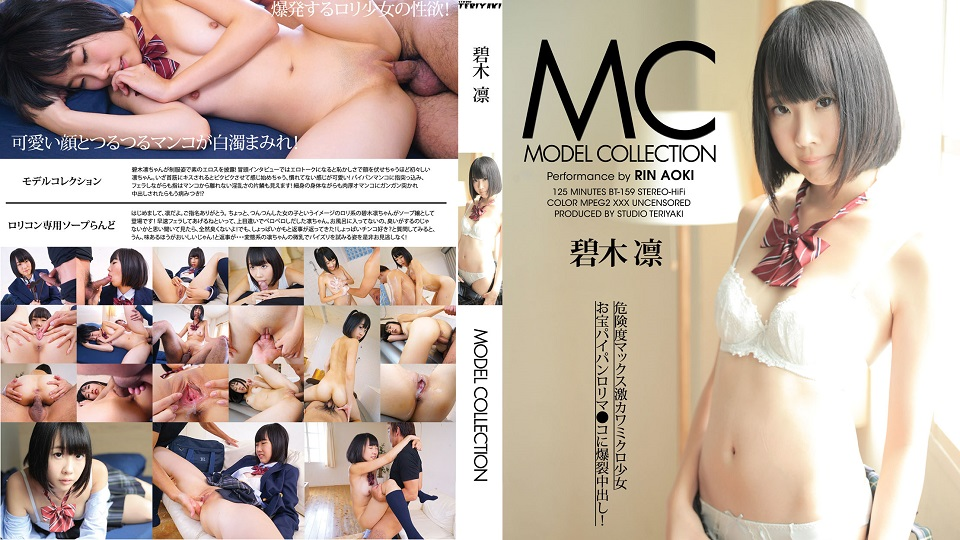 BT-159_A Model Collection Rin Aoki