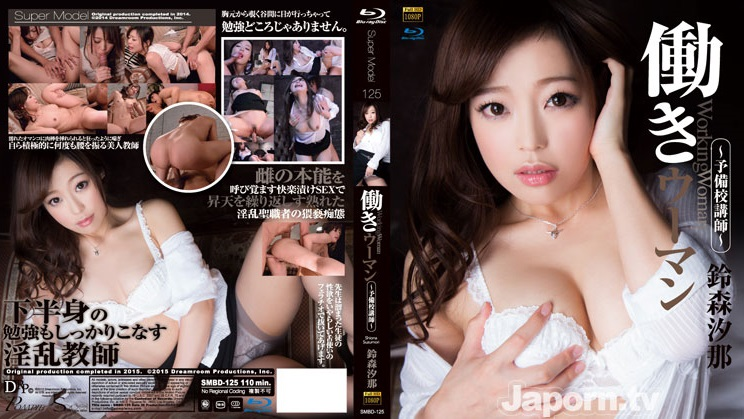 SMBD-125 S Model 125 Working Woman : Shiona Suzumori